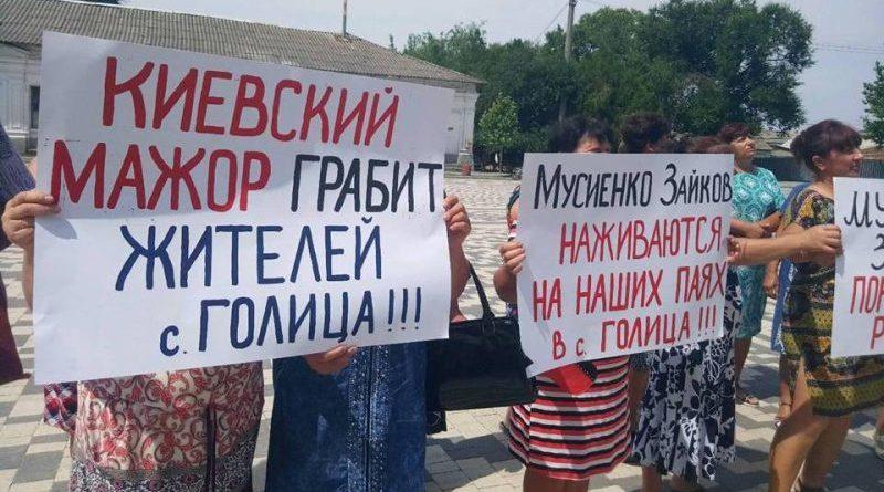 Против Головы Болградской РГА Мусиенко: жители района вышли на протест