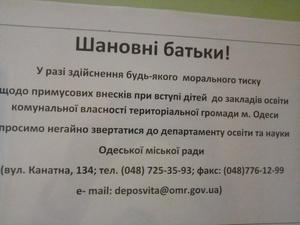 В Одессе уволили заведующую детсадом за платные уроки и поборы на хознужды