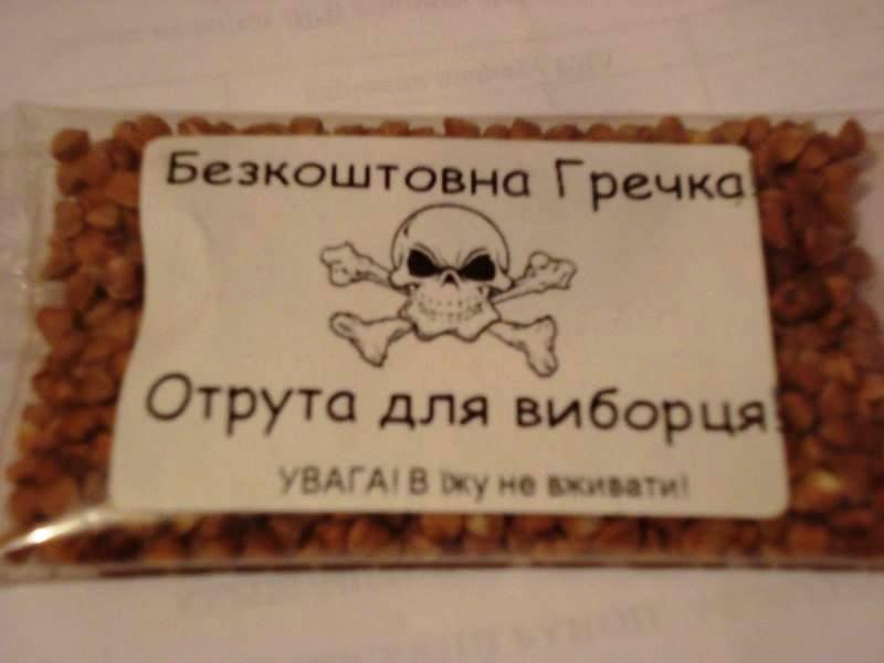 Виталий Барвиненко готовится к выборам «посевами гречки»