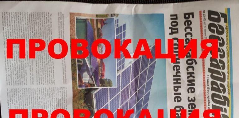 Предвыборный скандал в Измаиле: по району «гуляет» фейковая газета (фото)