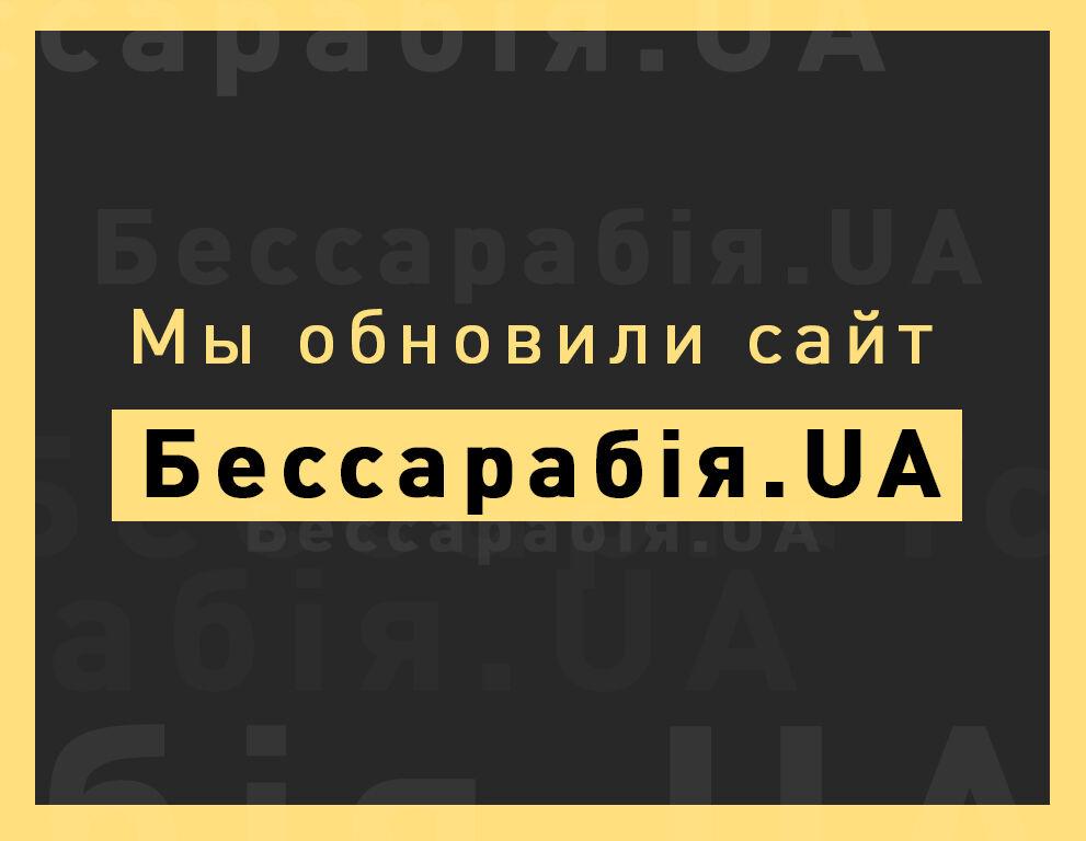 Бессарабский медиахолдинг запустил обновленный информационный сайт