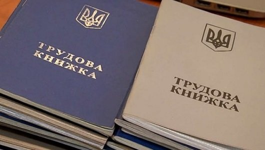 В Украине вводят электронную трудовую книжку. Что это значит?