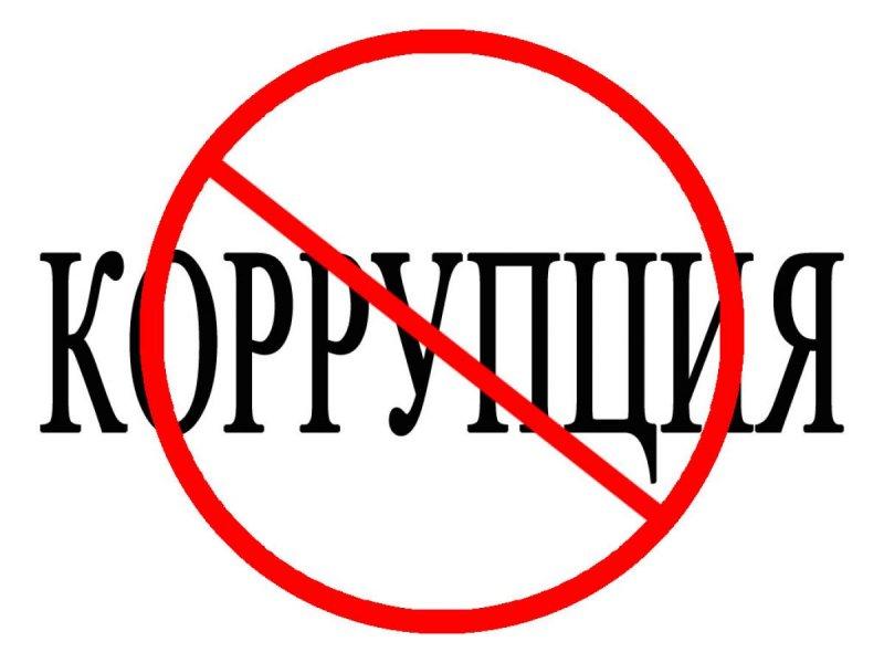 В Украине создадут Единый портал сообщений для обличителей коррупции