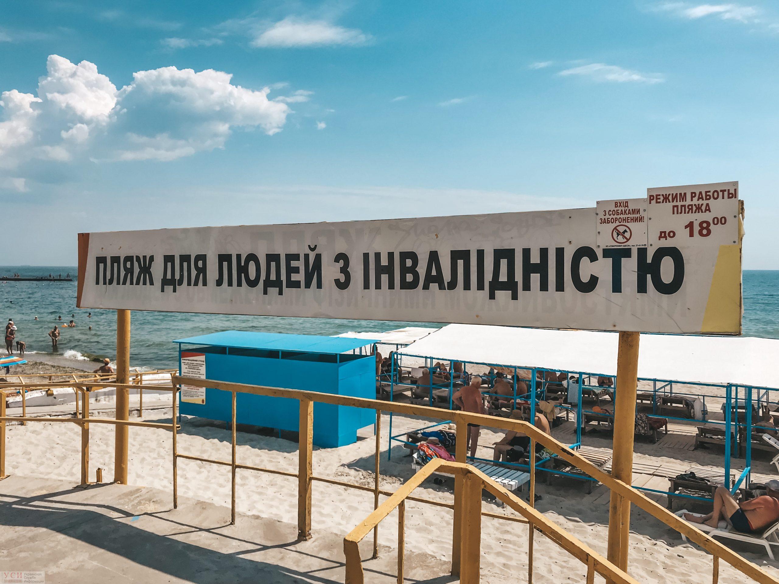В Одессе сделают доступным четыре пляжа